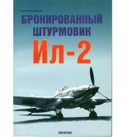 Il-2 (russian language)