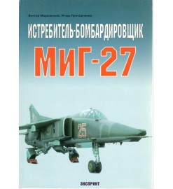 MiG 27 (in russo)